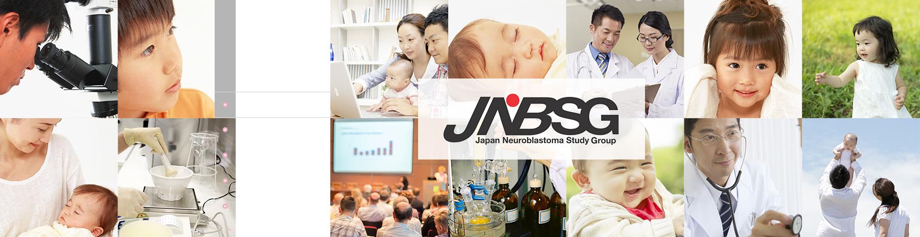 日本神経芽腫研究グループ(JNBSG)